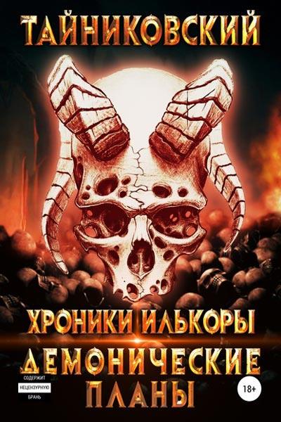 Хроники Илькоры 3. Демонические планы, Тайниковский.