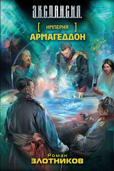 Империя 2. Армагеддон, Роман Злотников