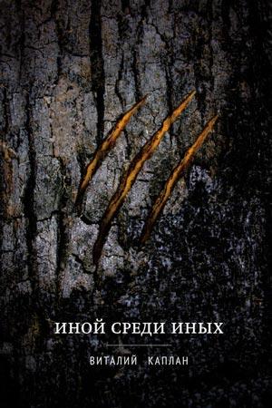 Иной среди Иных, Виталий Каплан