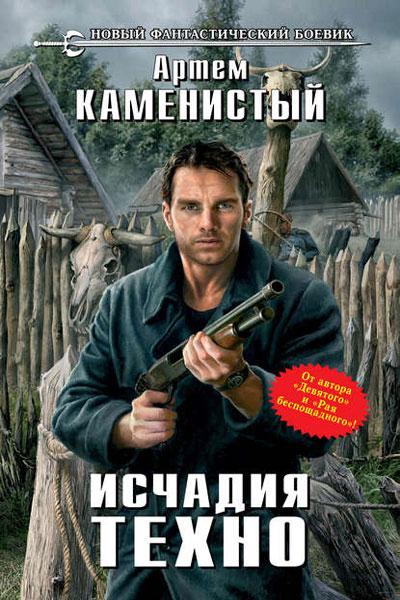 Исчадия техно, Артем Каменистый