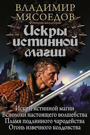 Искры истинной магии, Владимир Мясоедов все книги