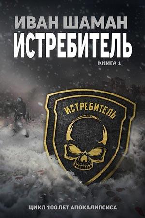 Истребитель Иван Шаман