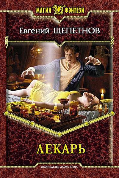 Истринский цикл, Евгений Щепетнов все книги
