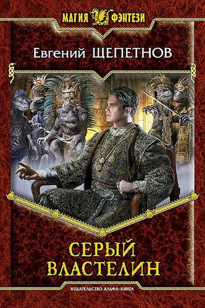 Истринский цикл 4. Серый властелин, Евгений Щепетнов