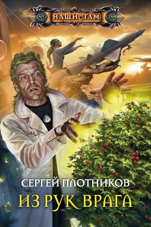Из рук врага Сергей Плотников