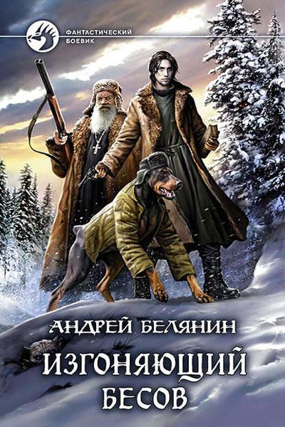 Изгоняющий бесов, Андрей Белянин все книги