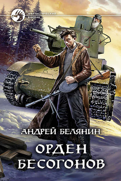 Изгоняющий бесов 2. Орден бесогонов, Андрей Белянин