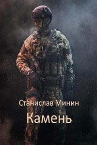 Камень, Станислав Минин все книги