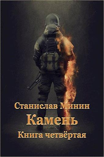 Камень 4, Станислав Минин