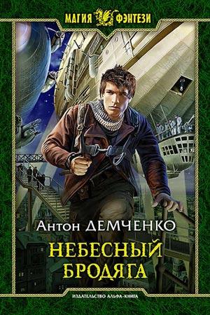Киты по штирборту Автор: Антон Демченко, все книги