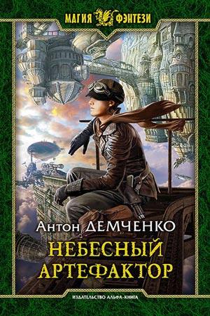 Небесный Артефактор Автор: Антон Демченко