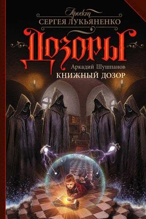 Книжный Дозор ,Аркадий Шушпанов