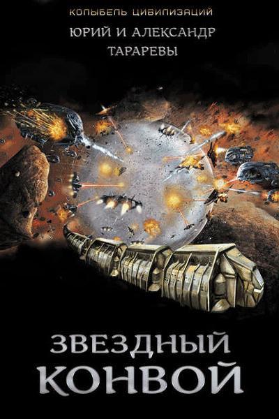 Колыбель цивилизаций #4. Звездный конвой