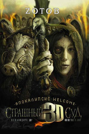 Апокалипсис Welcome: Страшный Суд 3D, Zотов
