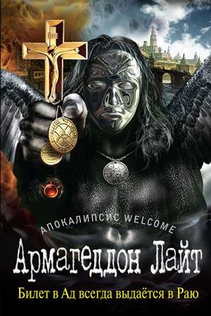 Армагеддон Лайт, Zотов