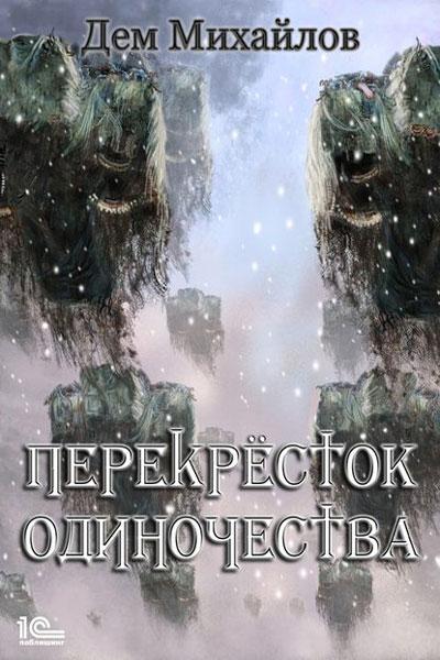 Крест, Дем Михайлов все книги