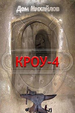 КРОУ-4 Дем Михайлов