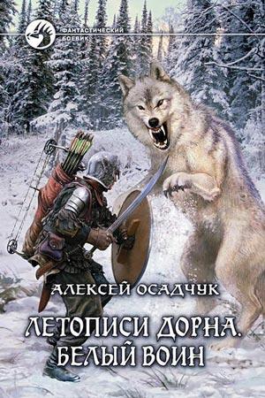 Летописи Дорна, Алексей Осадчук