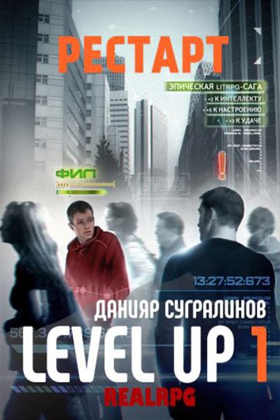 Level Up, Данияр Сугралинов