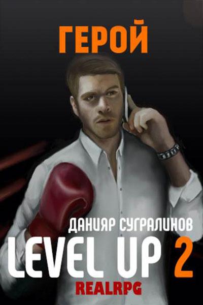 Level Up #2. Герой
