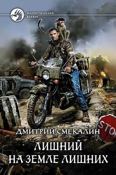 Лишний, Дмитрий Смекалин все книги