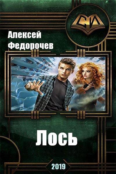 Лось, Алексей Федорочев все книги