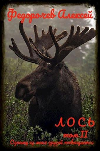 Лось 2, Алексей Федорочев