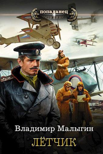 Лётчик, Владимир Малыгин все книги