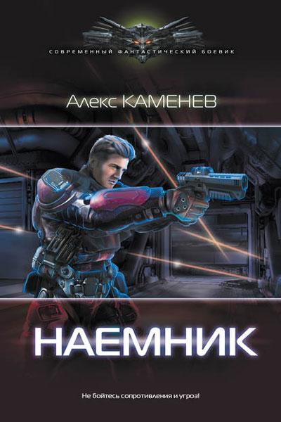 Макс Вольф 2. Наемник, Алекс Каменев