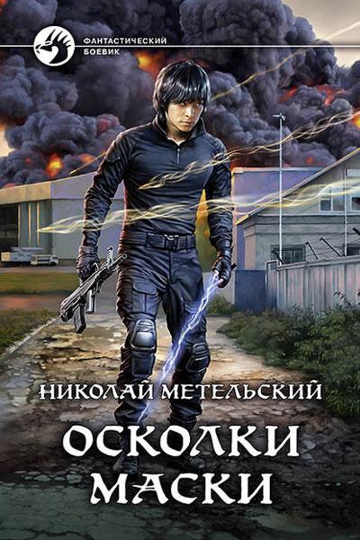 Маски 7, Осколки маски, Николай Метельский