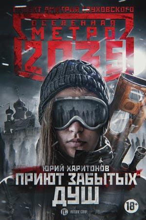 Метро 2035: Приют забытых душ, Юрий Харитонов