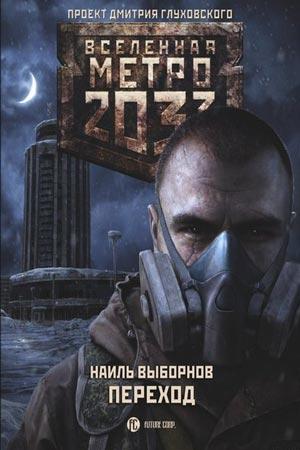 Метро 2033. Переход Автор: Наиль Выборнов