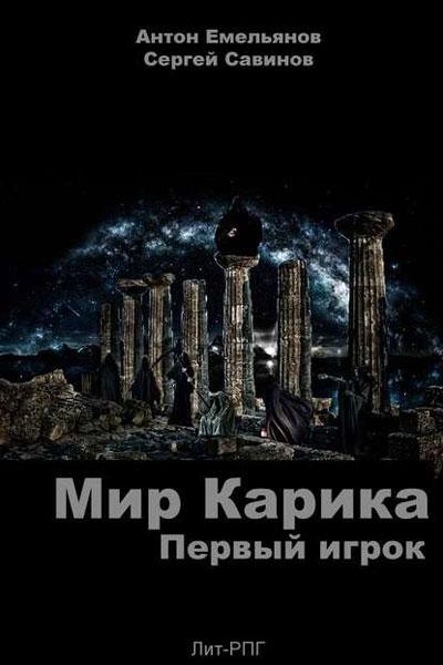 Мир Карика, Антон Емельянов и Сергей Савинов