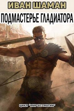 Подмастерье Гладиатора (Подмастерье Часть 3) Иван Шаман