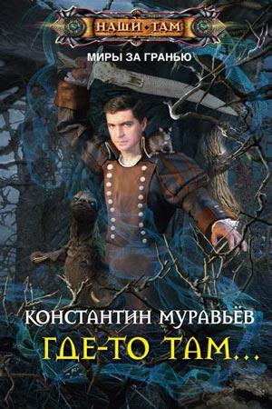 Миры за гранью, Константин Муравьёв все книги
