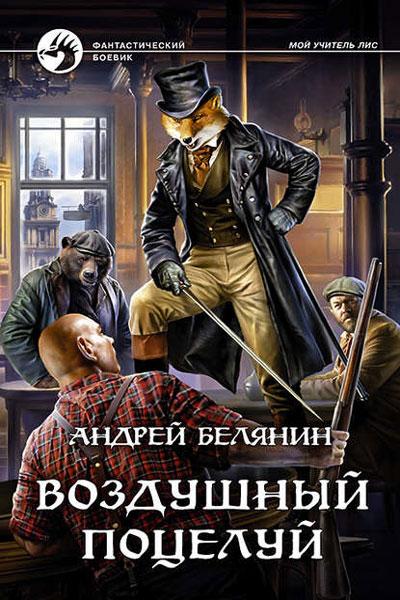 Мой учитель Лис 3. Воздушный поцелуй, Андрей Белянин
