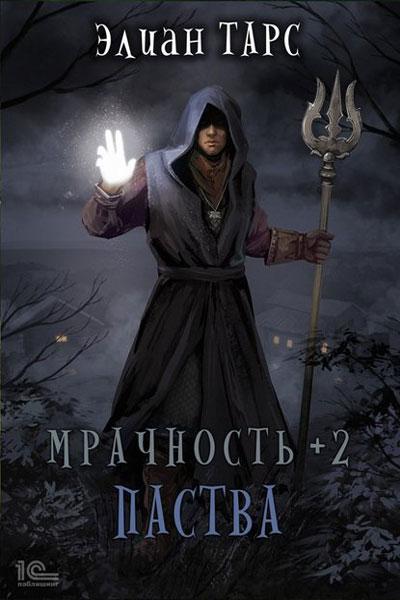 Мрачность +2. Паства, Элиан Тарс