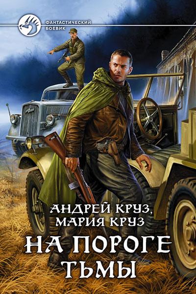 На пороге Тьмы, Андрей Круз, Мария Круз все книги