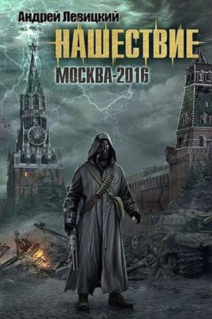Нашествие #1. Москва-2016