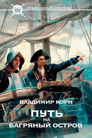 Путь на Багряный остров Владимир Корн