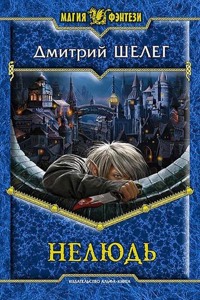 Нелюдь, Дмитрий Шелег все книги