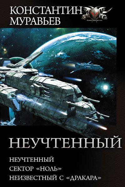 Неучтенный, Константин Муравьёв