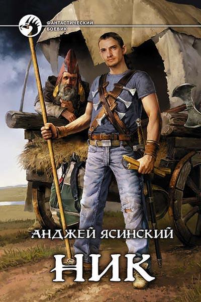 Ник, Анджей Ясинский все книги
