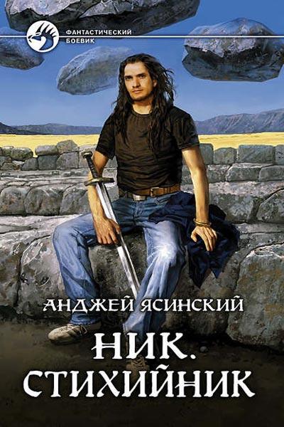 Ник 3. Стихийник, Анджей Ясинский