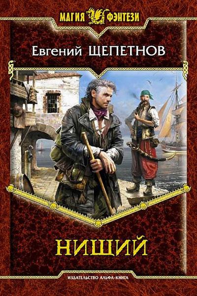 Нищий, Евгений Щепетнов все книги