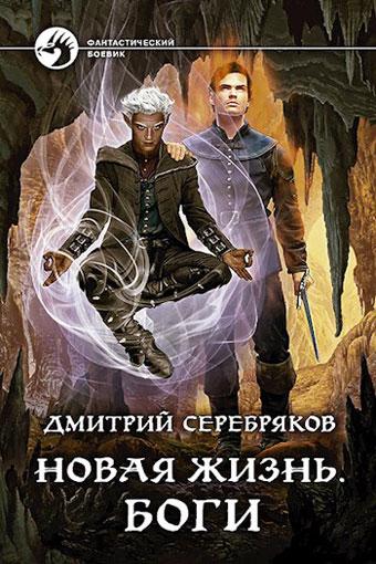 Новая жизнь 3, Дмитрий Серебряков
