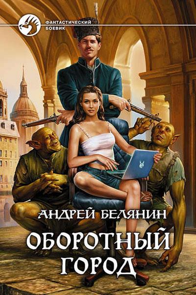 Оборотный город, Андрей Белянин все книги