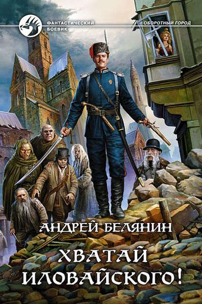 Оборотный город 3. Хватай Иловайского!, Андрей Белянин