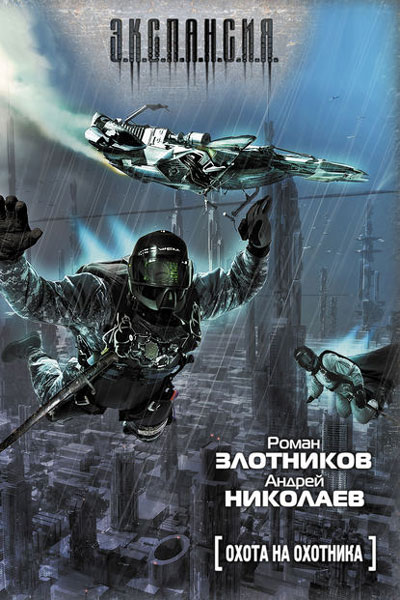Охота на охотника, Роман Злотников, Андрей Николаев все книги