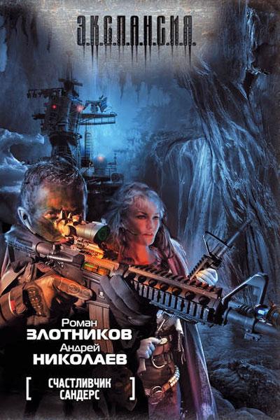 Охота на охотника 2. Счастливчик Сандерс, Роман Злотников, Андрей Николаев